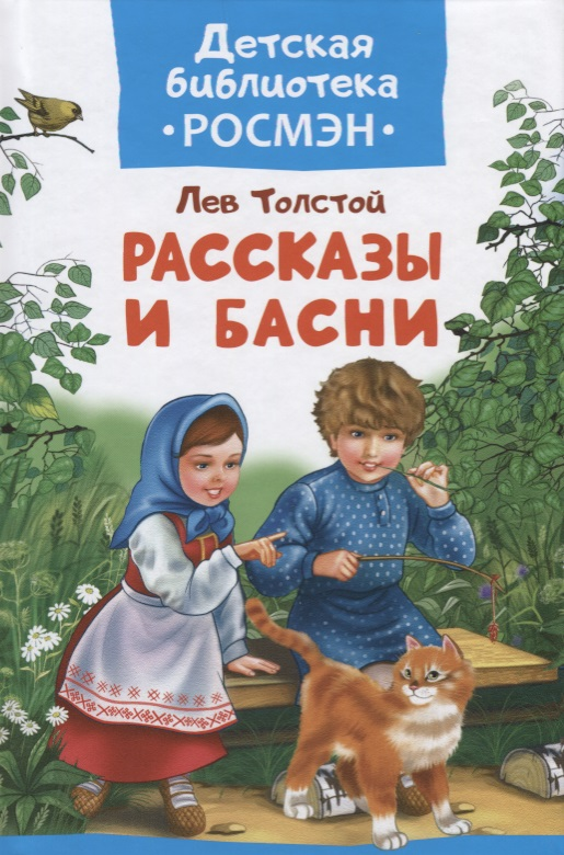 Толстой Л. Рассказы и басни л н толстой л н толстой басни сказки рассказы