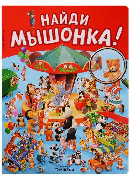 Талалаева Е. (отв. ред.) Найди мышонка!