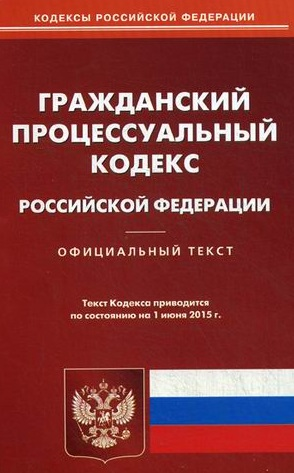 Гражданский процессуальный кодекс Российской Федерации. По состоянию на 1 июня 2015г.
