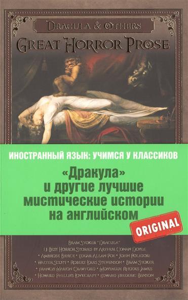 """Книга """"Дракула"""" и другие лучшие мистические истории на английском. """"Dracula"""" & Others Great Horror Prose. Вьюницкая Е. (ред.)"""