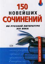 150 новейших сочинений по рус. литературе 19 века