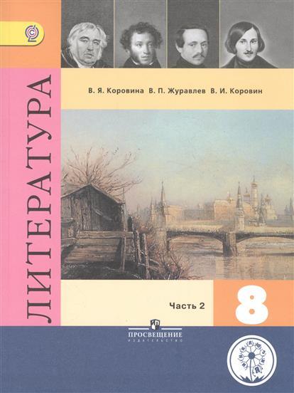 Литература. 8 класс. В шести частях. Часть 2. Учебник для общеобразовательных организаций. Учебник для детей с нарушением зрения