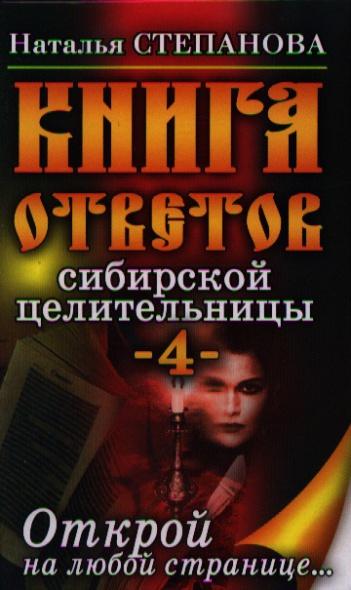 Степанова Н. Книга ответов сибирской целительницы -4 степанова н 1533 новых заговора сибирской целительницы