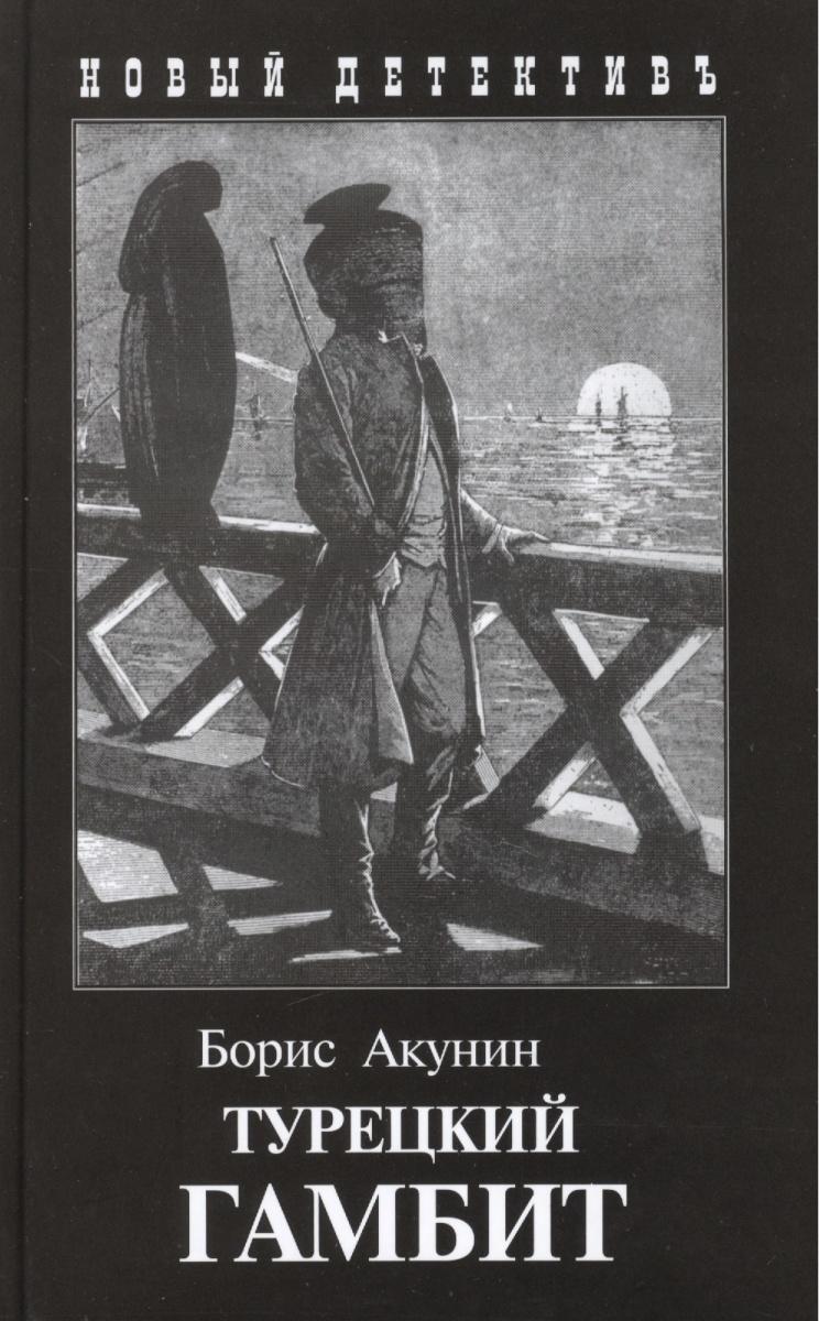 Акунин Б. Турецкий гамбит ISBN: 9785815911741 аврух б 1 d4 ферзевый гамбит том 1в