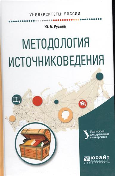 Методология источниковедения. Учебное пособие для академического бакалавриата