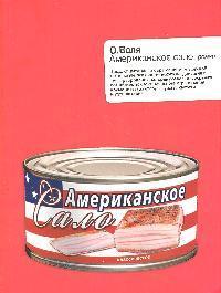 Американское сало