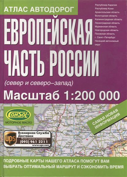 Атлас а/д Европ. часть России
