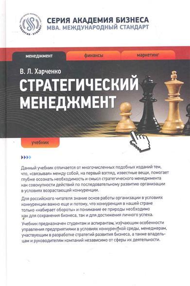 Харченко В. Стратегический менеджмент Учебник гуськов ю стратегический менеджмент
