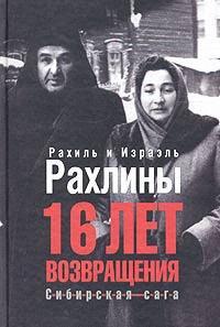 Рахлин Р., Рахлин И. 16 лет возвращения Сибирская сага