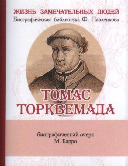 Томас Торквемада. Его жизнь и деятельность в связи с историей инквизиции. Биографический очерк (миниатюрное издание)