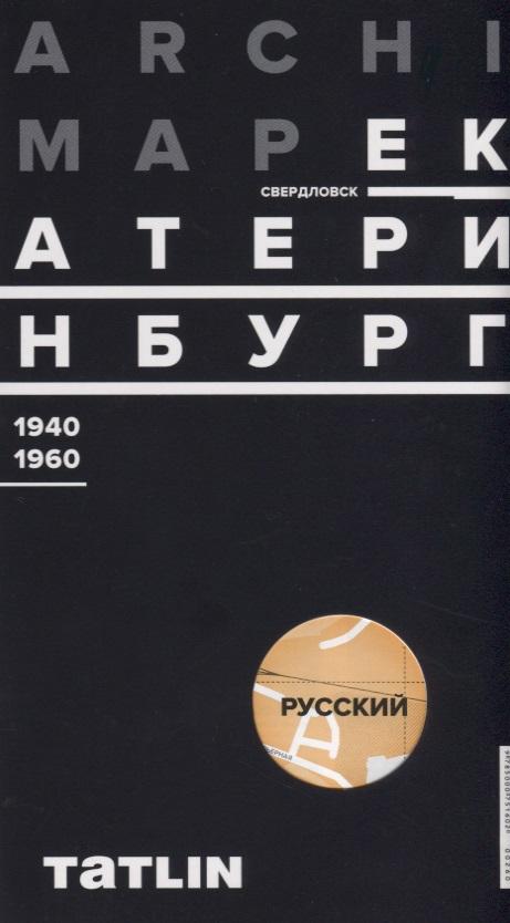 Рабинович Е., Федотов А. ArchiMap №3. Екатеринбург/Свердловск. 1940-1960
