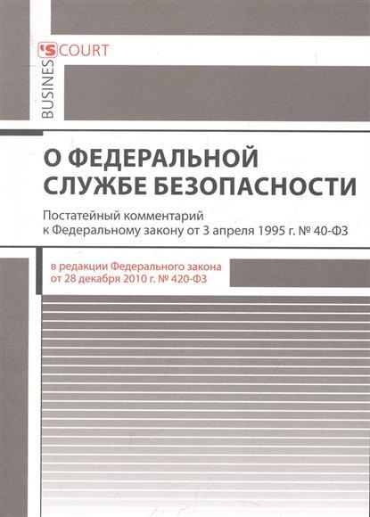 Комм. к ФЗ О федеральной службе безопасности