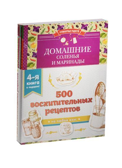 500 восхитительных рецептов на любой вкус (комплект из 4 книг)