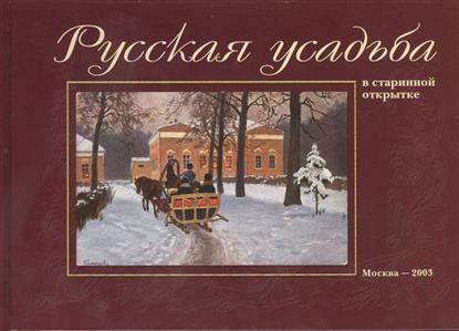 Русская усадьба в старинной открытке. Альбом с аннотированным указателем