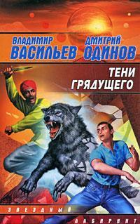 Васильев В., Одинов Д. Тени грядущего васильев д ветеринарная герпетология