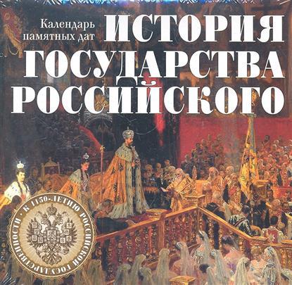 История государства Российского. Календарь памятных дат