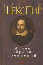 Шекспир Малое собрание сочинений