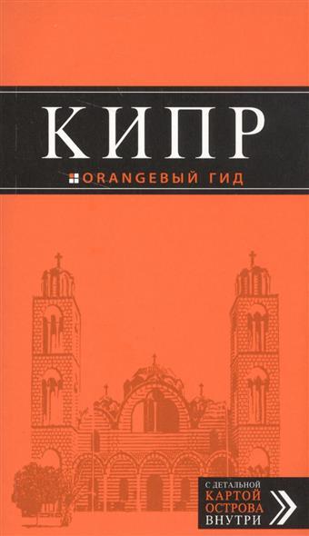 Александрова А. Кипр. Путеводитель