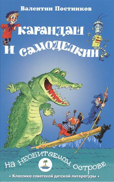 Постников В. Карандаш и Самоделкин на необитаемом острове постников в ф карандаш и самоделкин против злодейкина