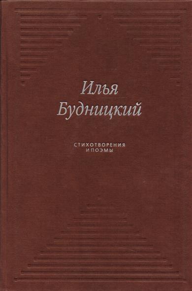 Будницкий И. Стихотворения и поэмы коновалов е стихотворения и поэмы