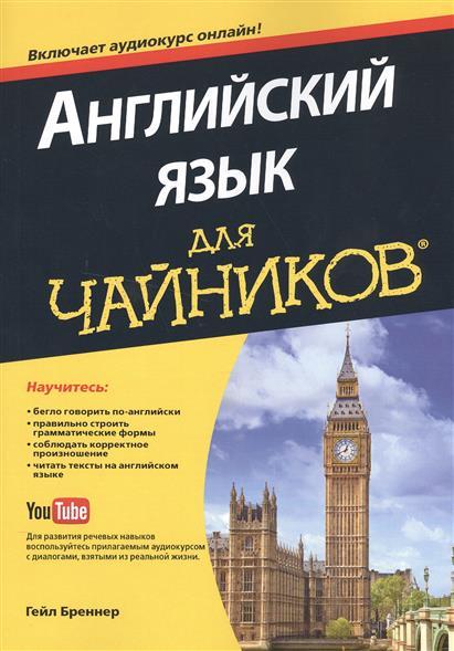 Бреннер Г. Английский язык для чайников. Включает аудиокурс онлайн! польский язык для чайников