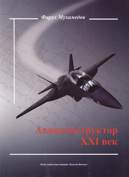 Мухамедов Ф. Авиаконструктор XXI век