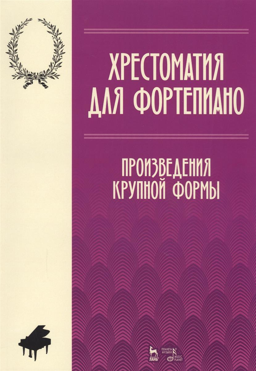 Парфенова А., Рубахина К. (сост.) Хрестоматия для фортепиано. Произведения крупной формы. Ноты цена