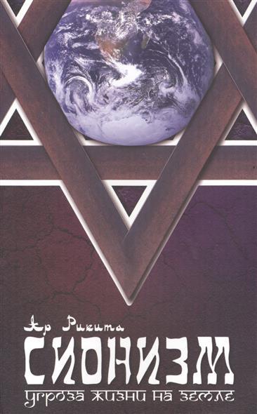 Ар Рикита Сионизм - угроза Жизни на Земле. Это должен знать каждый!