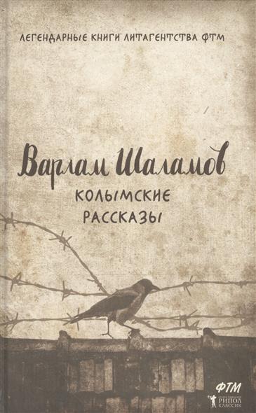 Шаламов В. Колымские рассказы книги эксмо колымские рассказы в одном томе