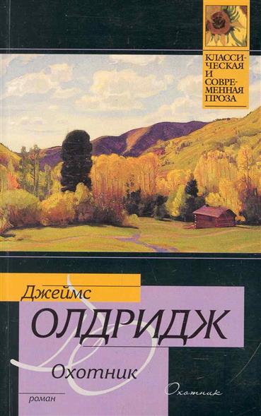 Олдридж Дж. Охотник