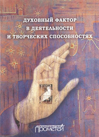 Макарова К. Духовный фактор в деятельности и творческих способностях. Монография