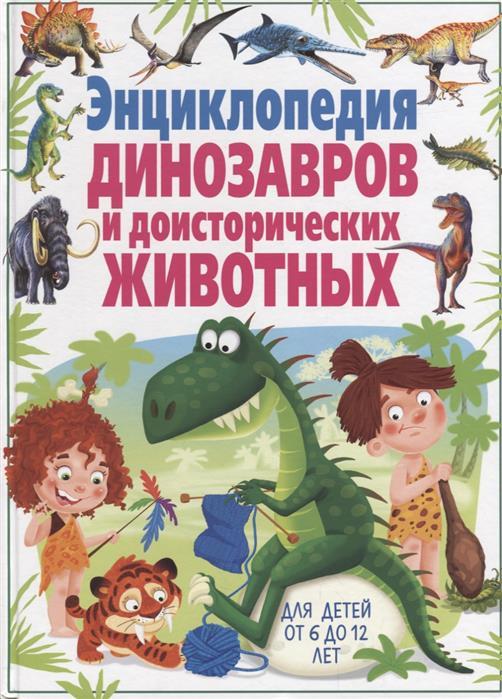 Родригес К. Энциклопедия динозавров и доисторических животных. Для детей от 6 до 12 лет