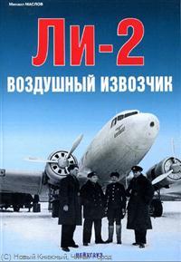 Ли-2 Воздушный извозчик