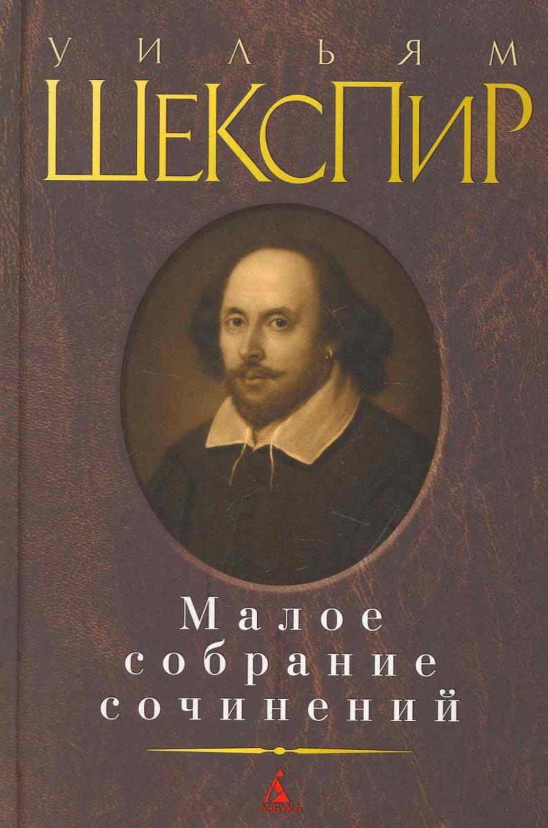 Шекспир У. Шекспир Малое собрание сочинений