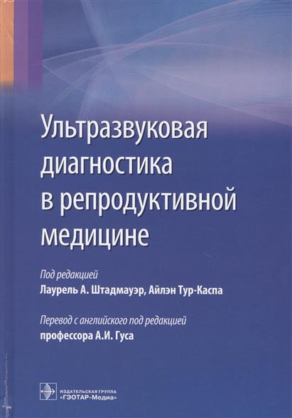 Штадмауэр Л., Тур-Каспа А. (ред.) Ультразвуковая диагностика в репродуктивной медицине