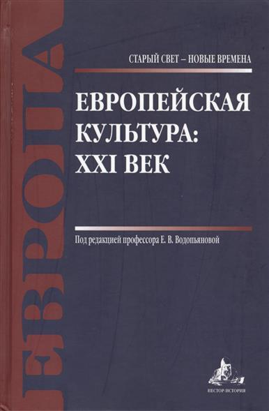 цены Водопьянова Е. (ред.) Европейская культура: XXI век