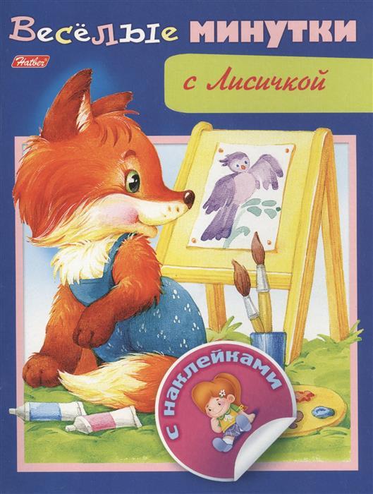 Чижкова Т. (худ.) Веселые минутки с Лисичкой чижкова т худ веселые минутки с лисичкой