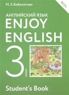 Enjoy English. Английский с удовольствием. Учебник. 3 класс