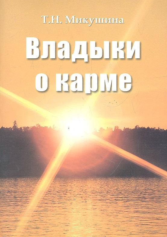 Микушина Т.Н. Владыки о карме. Продиктовано Посланнику Микушиной Т.Н. март 2005 г. - январь 2007 г.