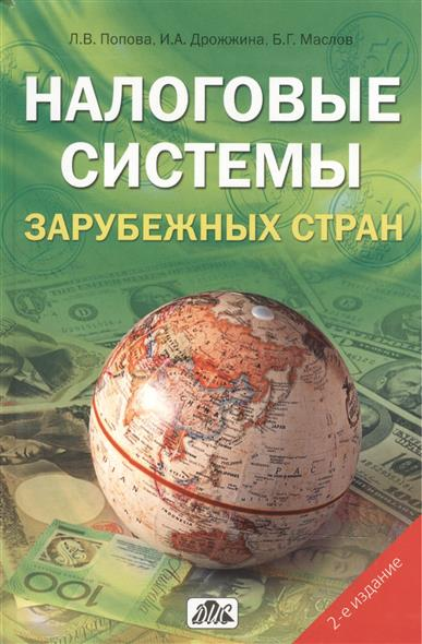 Налоговые системы зарубежных стран.