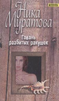 Муратова Н. Гавань разбитых ракушек