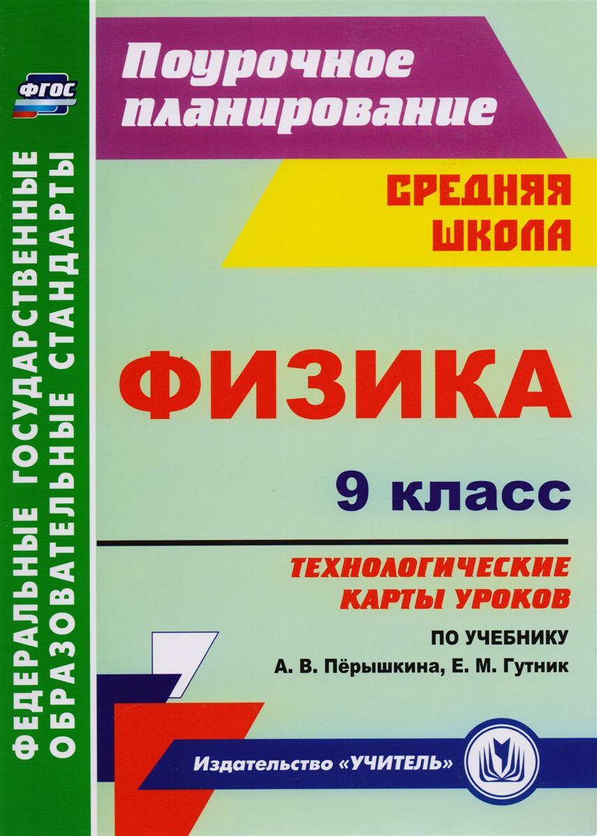 Физика. 9 класс. Технологические карты уроков по учебнику А. В. Перышкина, Е. М. Гутник