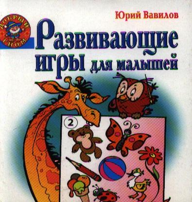 Вавилов Ю. Развивающие игры для малышей развивающие игры