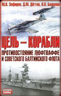 Цель корабли Противостояние Люфтваффе и советского Балтийского флота
