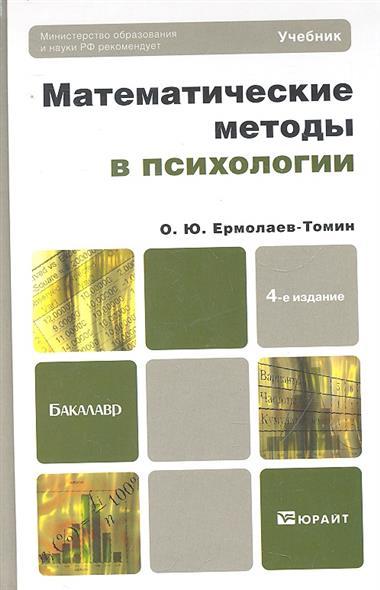Математические методы в психологии Учебник