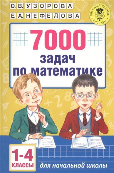 Книга 7000 задач по математике. 1-4 классы. Узорова О., Нефедова Е.