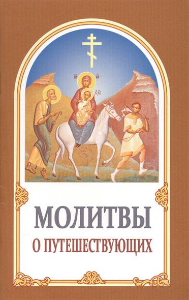 Кондрашов А., Велько А. (ред.) Молитвы о путешествующих