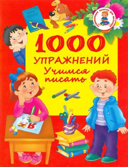 Дмитриева В. (сост.) 1000 упражнений. Учимся писать дмитриева в сост 1000 упражнений для мальчиков