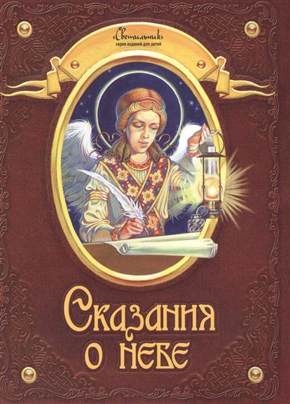где купить Харченко Д. Сказания о небе ISBN: 9789855451199 дешево