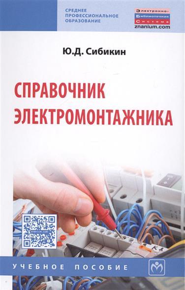 Справочник электромонтажника. Учебное пособие